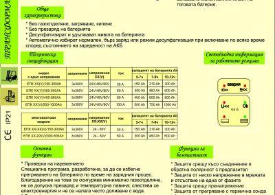 Брошура_трансформаторни ЕПК